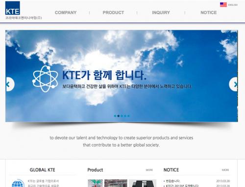 KTE 기업페이지