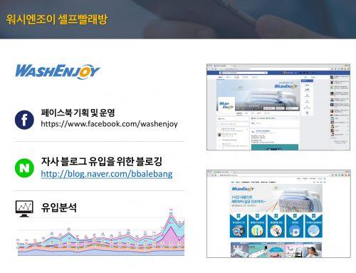 워시엔조이 온라인 마케팅
