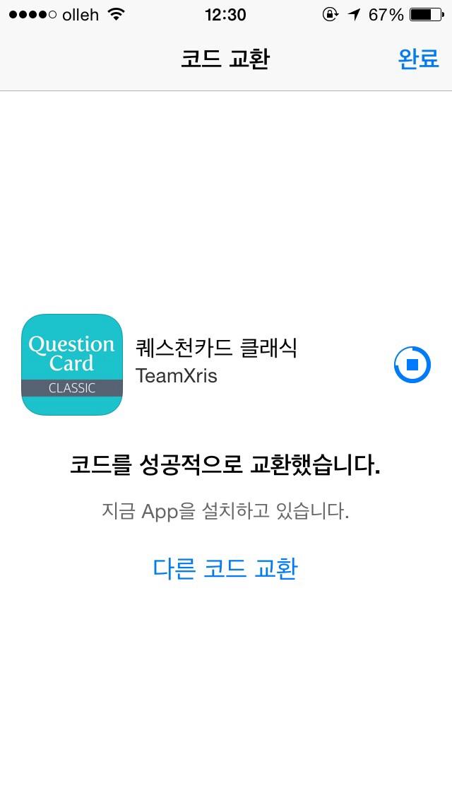 아이폰 앱 리딤코드(프로모션 코드) 받았을 때, 사용하는 방법